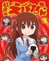 Akita Imokko! Ebina-chan