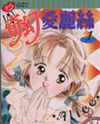 Arisu ga Fushigi