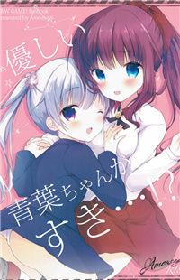 New Game! dj - Yasashii Aoba-chan ga Suki...!?