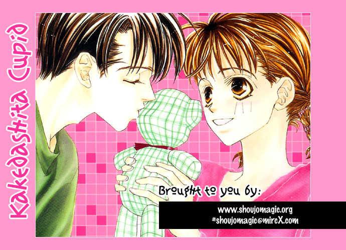 Kakedashita Cupid 3 Page 1