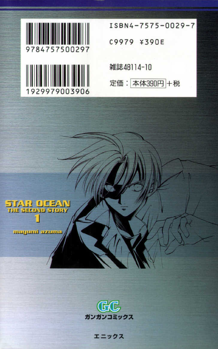Star Ocean: The Second Story 1 Page 1