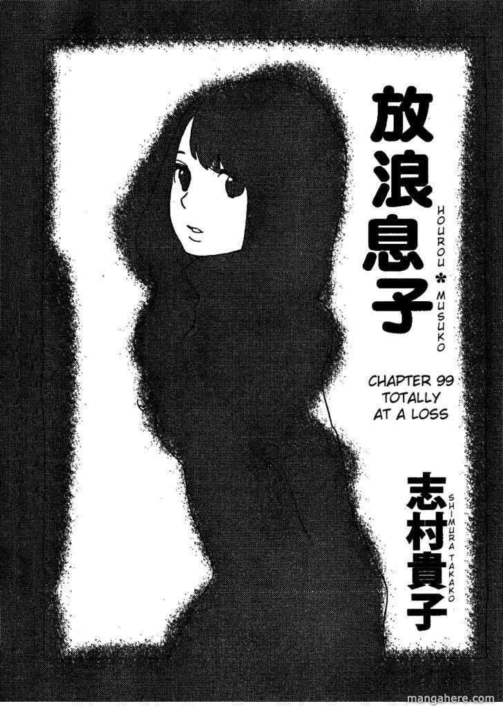 Hourou Musuko 99 Page 1