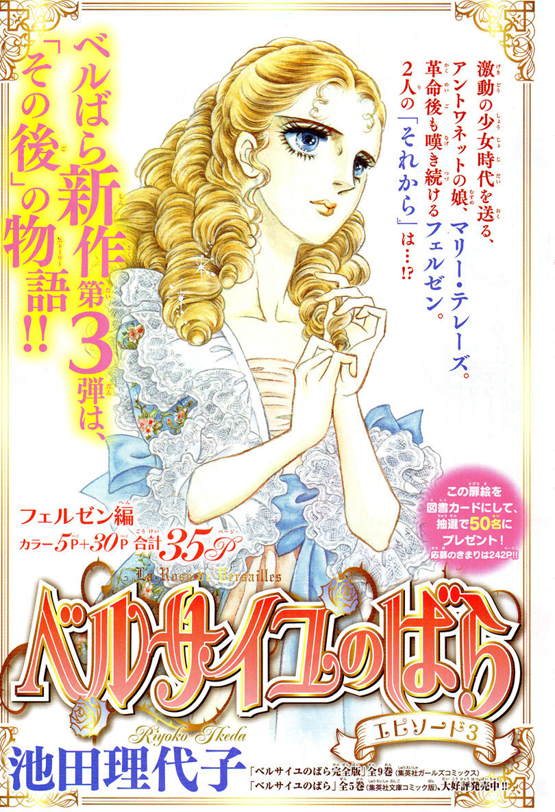 Rose of Versailles 66.3 Page 1