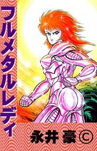 Fullmetal Lady