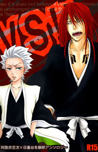 Bleach dj - VS!!