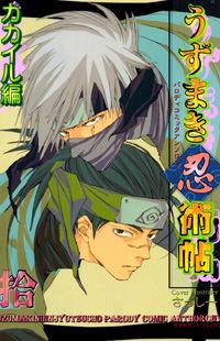 Naruto dj - Uzumaki Ninjutsu Chou KakaIru Hen