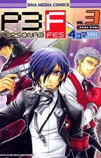 Persona 3 Fes - 4-koma Kings