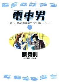 Densha Otoko - Net Hatsu, Kakueki Teisha no Love Story