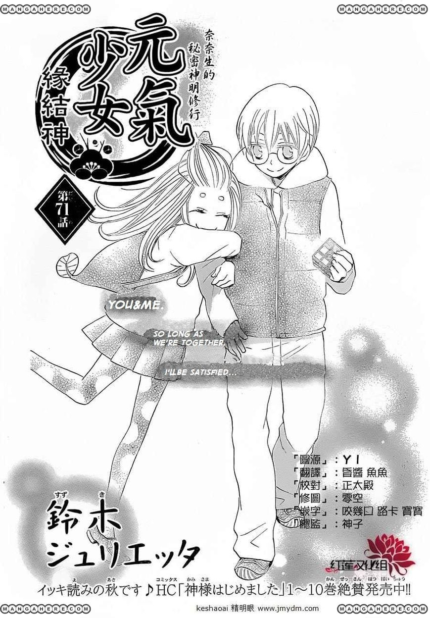 Kamisama Hajimemashita 71 Page 2
