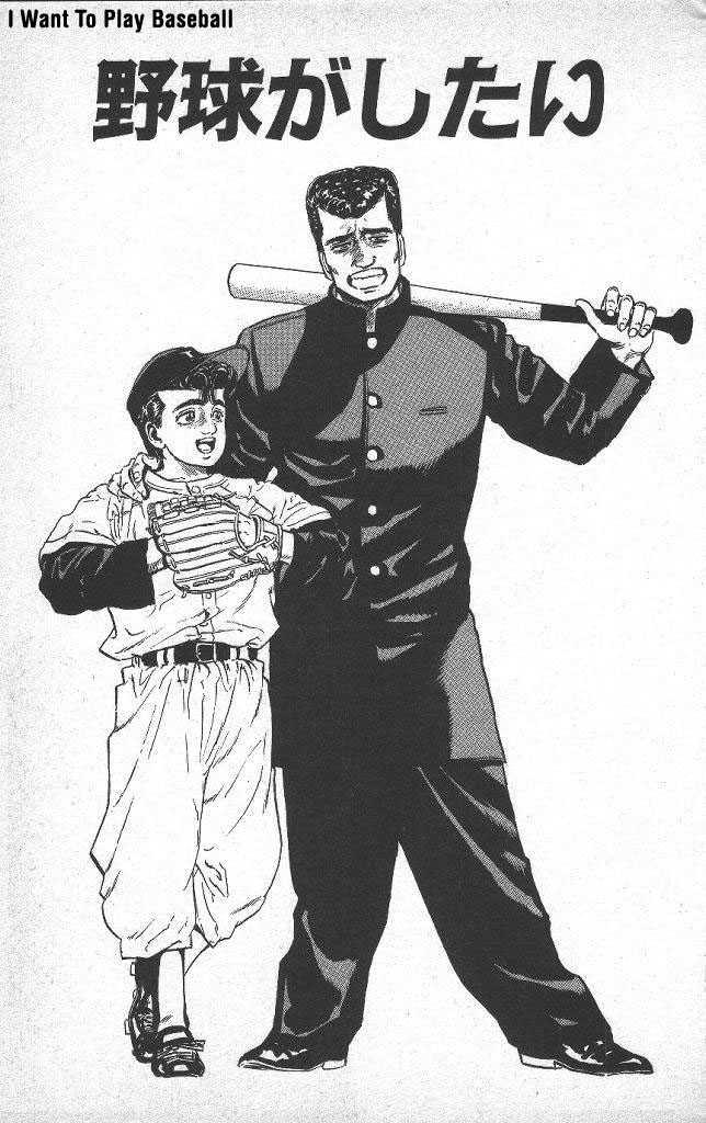 Rokudenashi Blues 46 Page 1