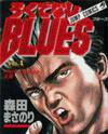 Rokudenashi Blues