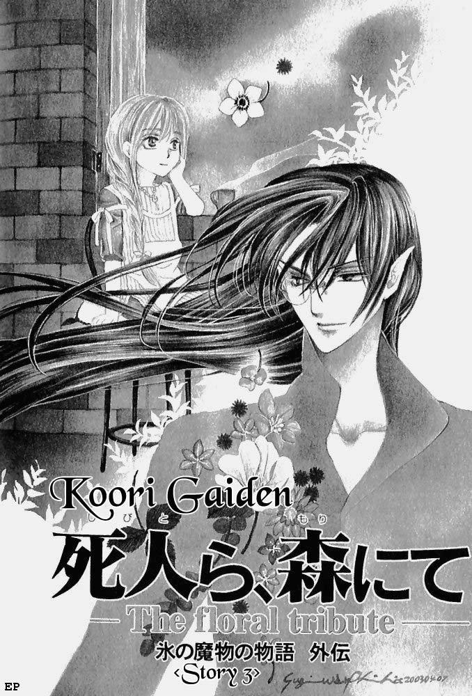 Koori no Mamono no Monogatari Gaiden 3 Page 1