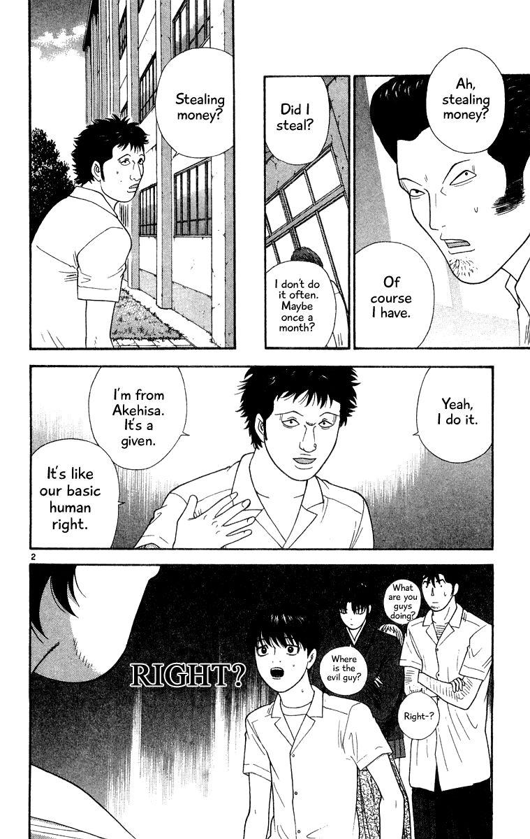 Doushirou de Gozaru 37 Page 2