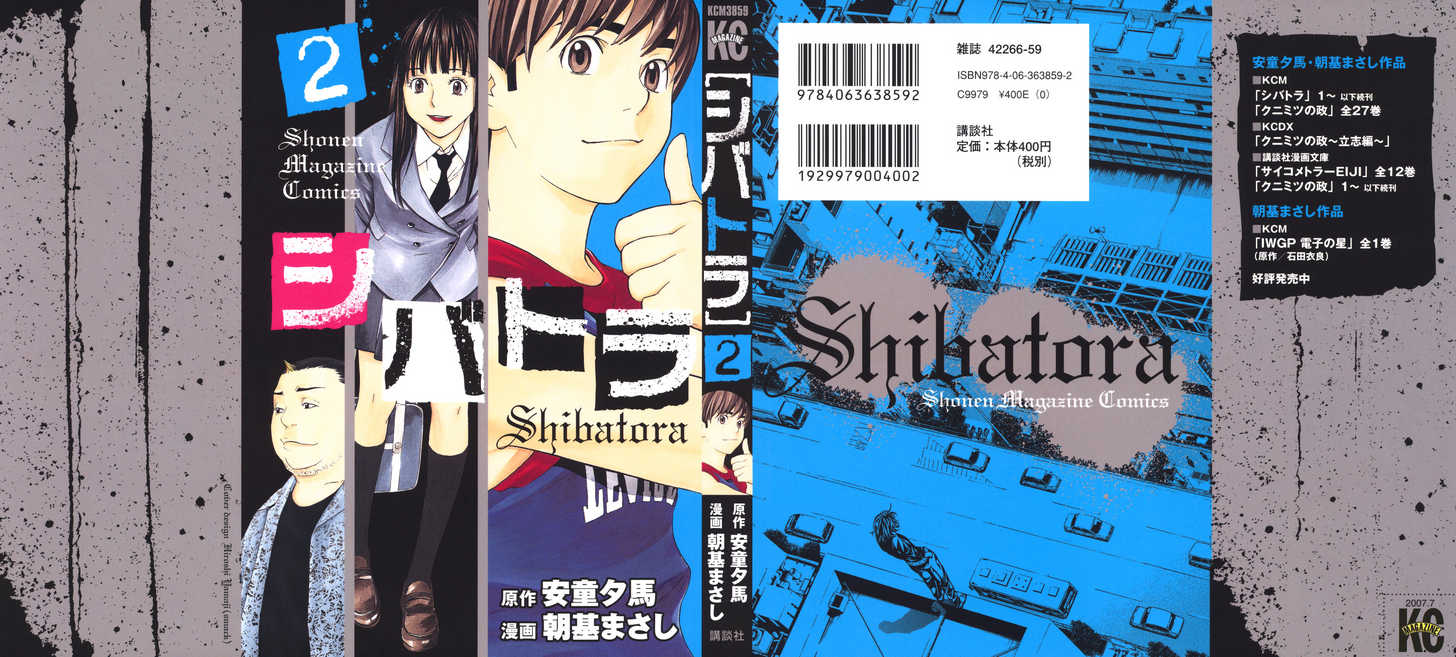 Shibatora 5 Page 1