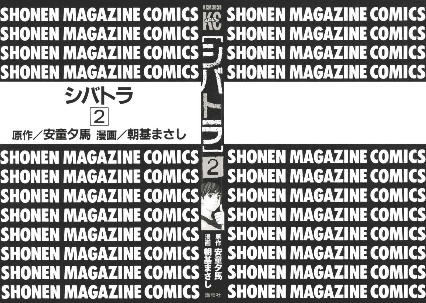 Shibatora 5 Page 2