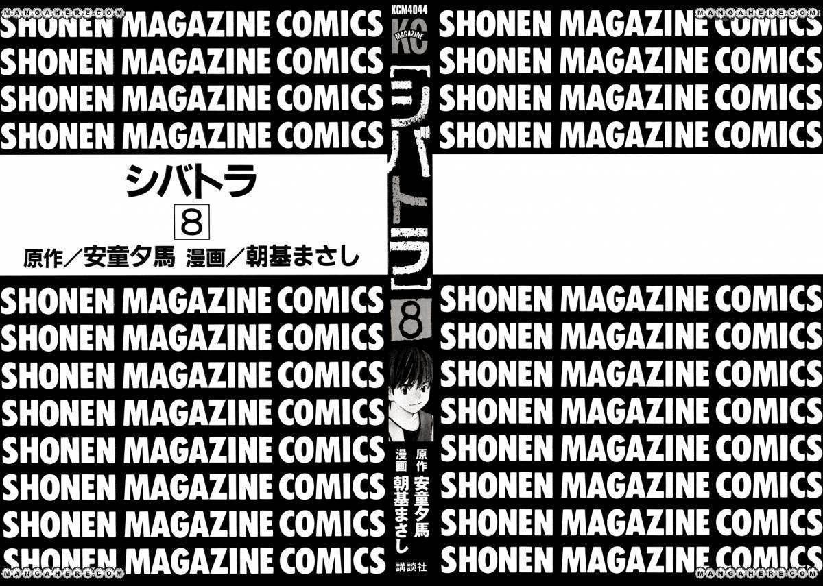 Shibatora 59 Page 2