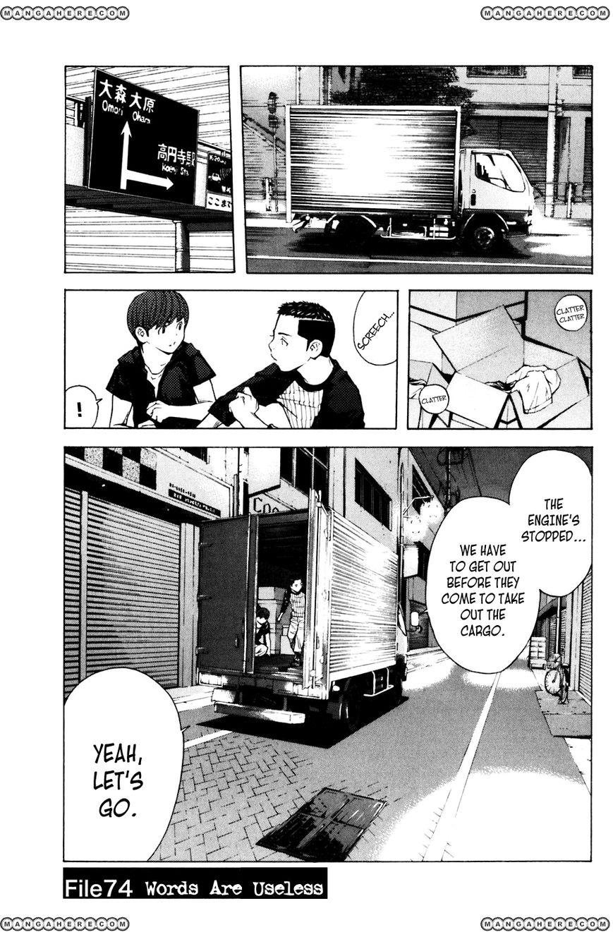 Shibatora 74 Page 1