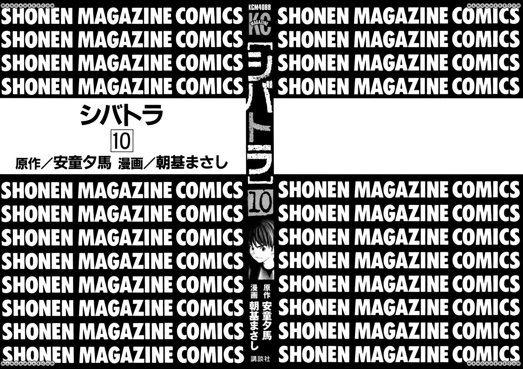 Shibatora 77 Page 2