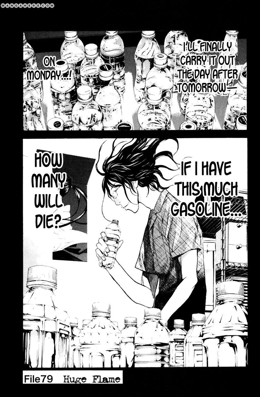 Shibatora 79 Page 1