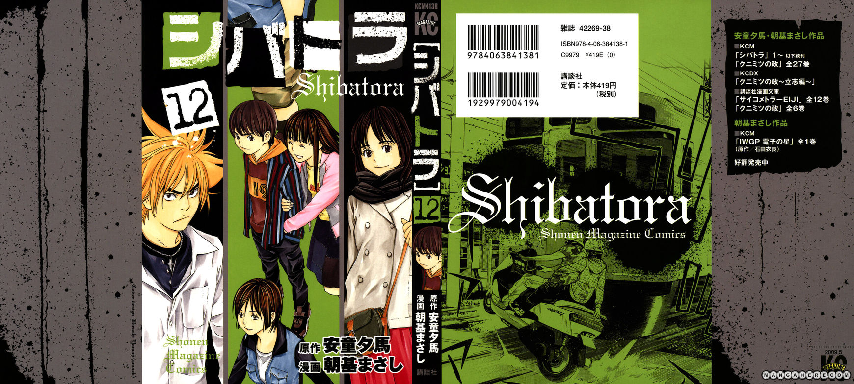 Shibatora 95 Page 1