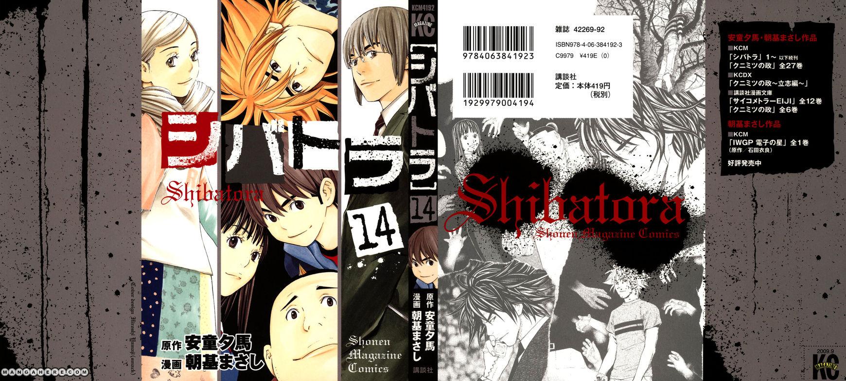 Shibatora 113 Page 1