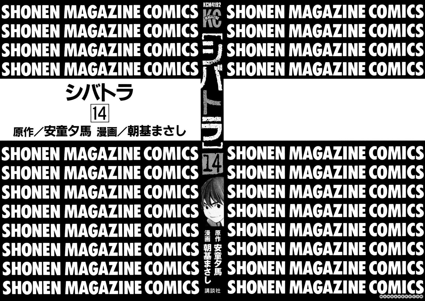 Shibatora 113 Page 2