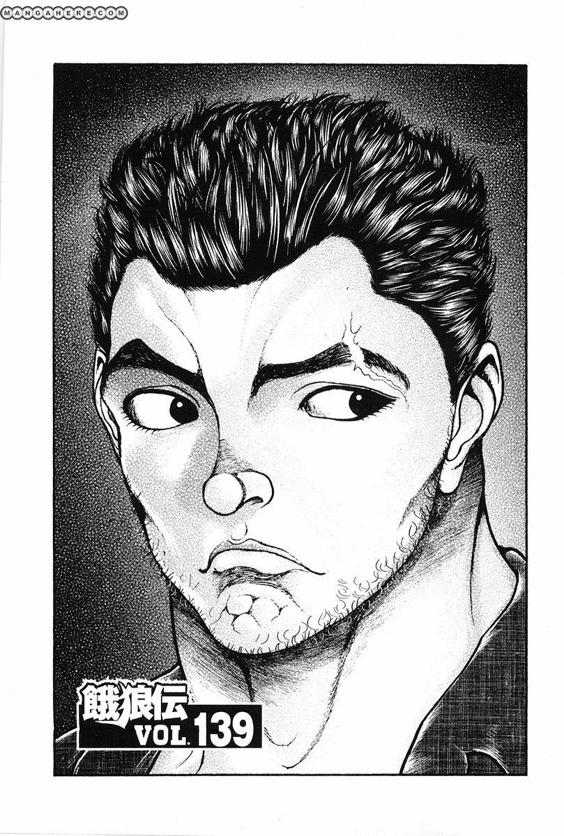 Garouden 139 Page 1