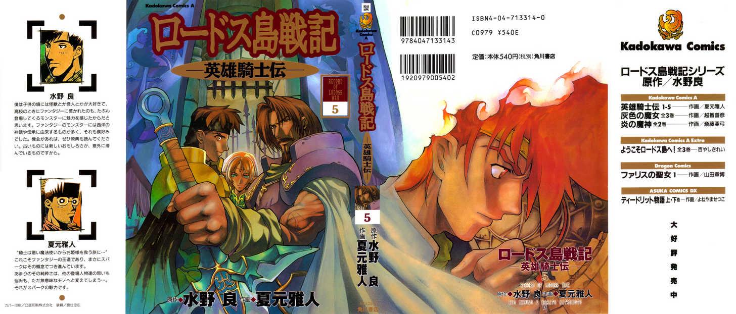 Lodoss Tousenki: Eiyuu Kishiden 25 Page 2