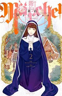 Kino no Tabi - the Beautiful World (SHIOMIYA Iruka)