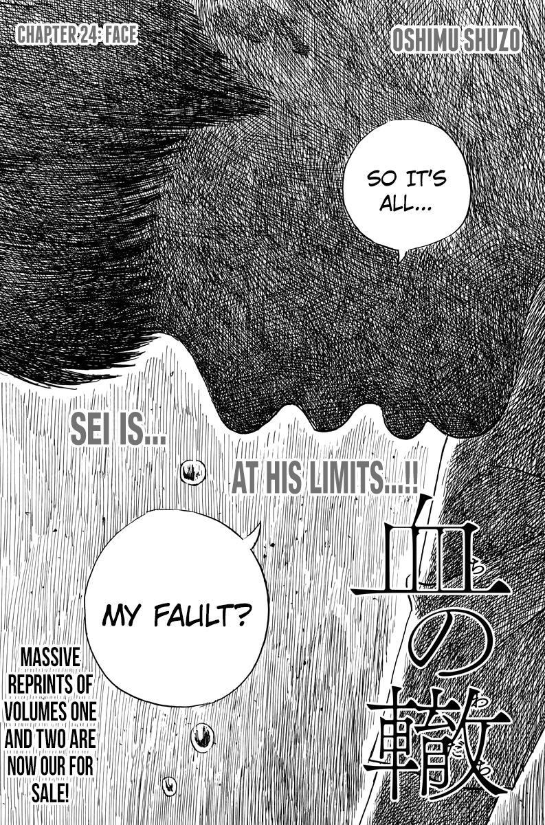 Chi no Wadachi 24 Page 1