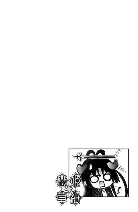 Koihime Soushi 4 Page 2