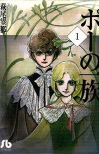 Poe no Ichizoku