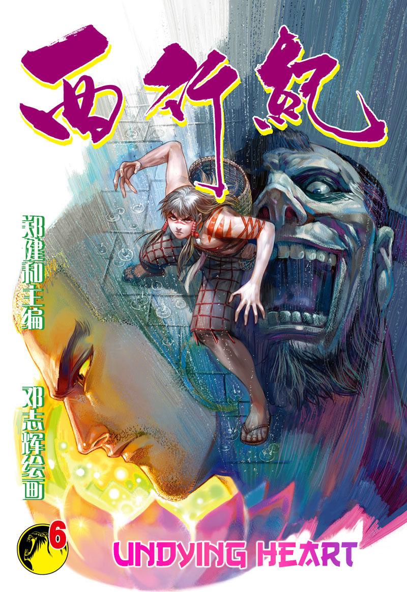 Journey to the West (Zheng Jian He) 6 Page 2
