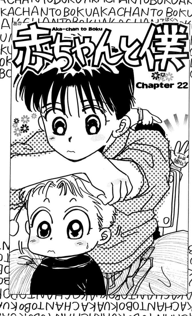 Aka-chan to Boku 22 Page 2