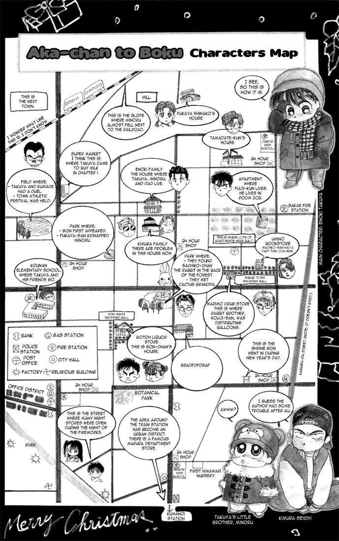 Aka-chan to Boku 23 Page 1