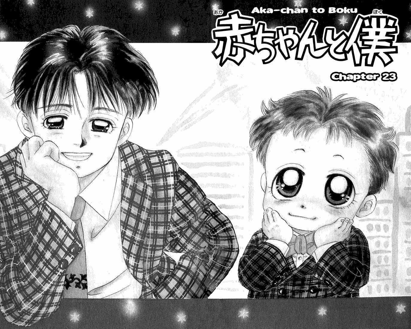 Aka-chan to Boku 23 Page 2