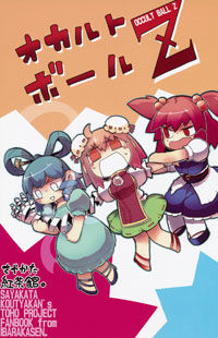 Touhou Project dj - Occult Ball Z