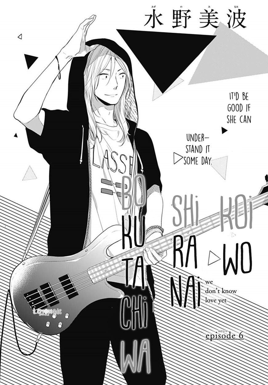 Koi wo Shiranai Bokutachi wa 6 Page 2