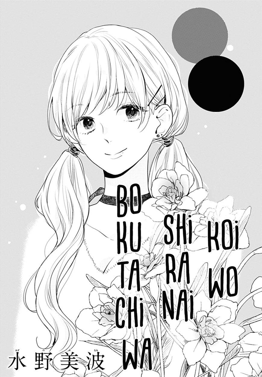 Koi wo Shiranai Bokutachi wa 7 Page 2