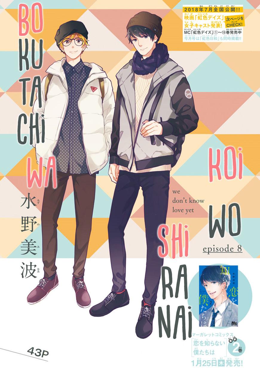 Koi wo Shiranai Bokutachi wa 8 Page 2