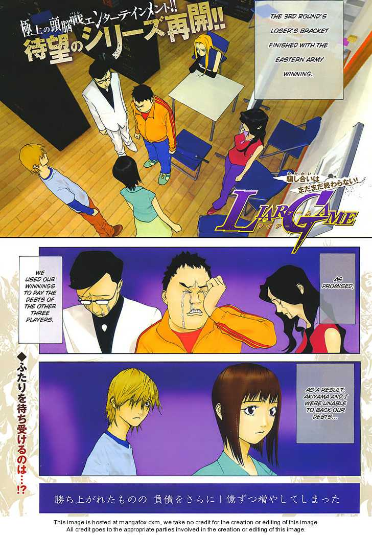 Liar Game 84 Page 1