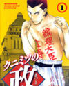 Kunimitsu no Matsuri