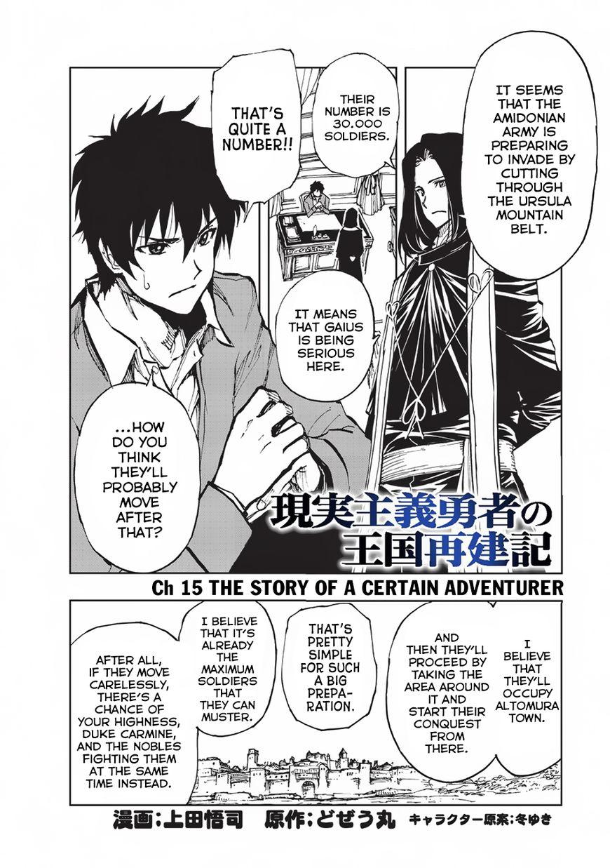 Genjitsushugisha no Oukokukaizouki 15 Page 2