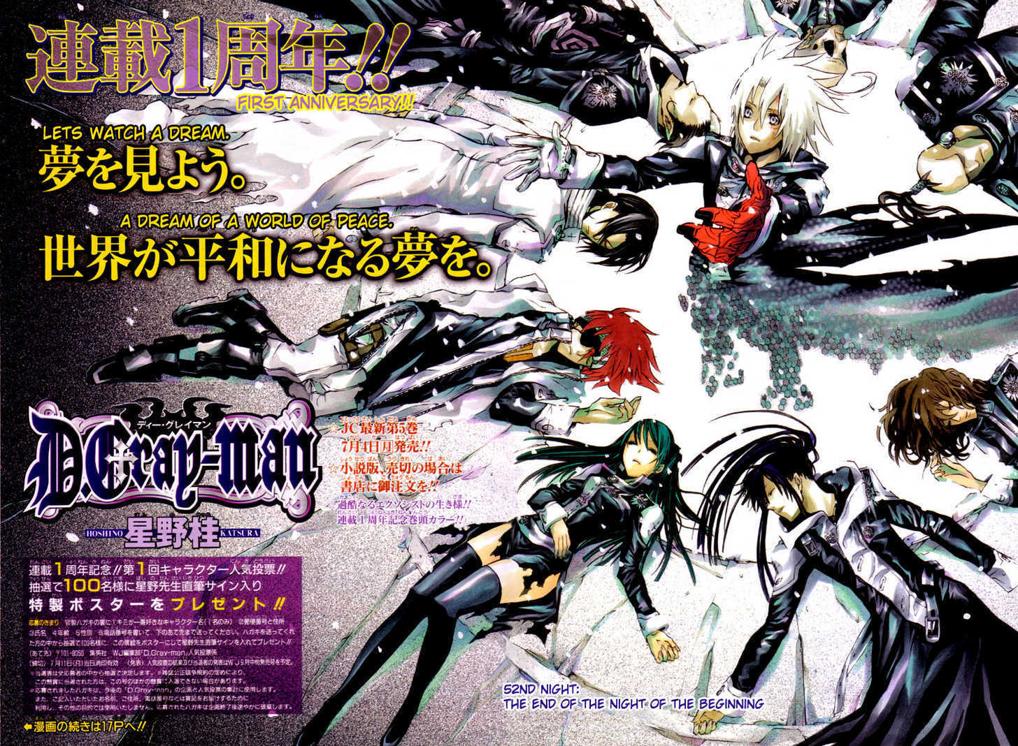 D.Gray-man 52 Page 2