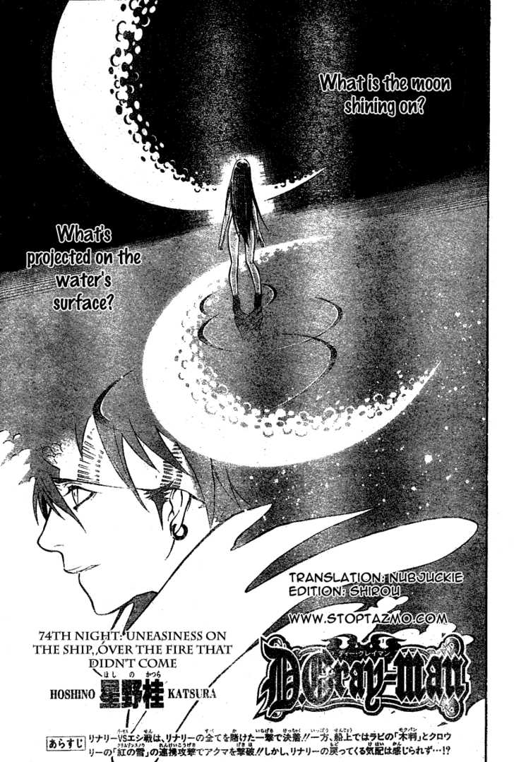 D.Gray-man 74 Page 1