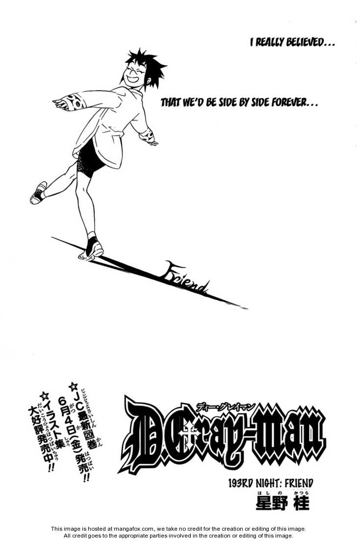 D.Gray-man 193 Page 1