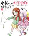 Kobayashi-san Chi no Maid Dragon: Kanna no Nichijou