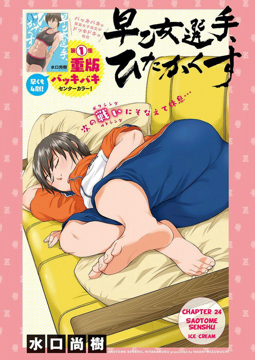 Saotome Girl, Hitakakusu 24 Page 1