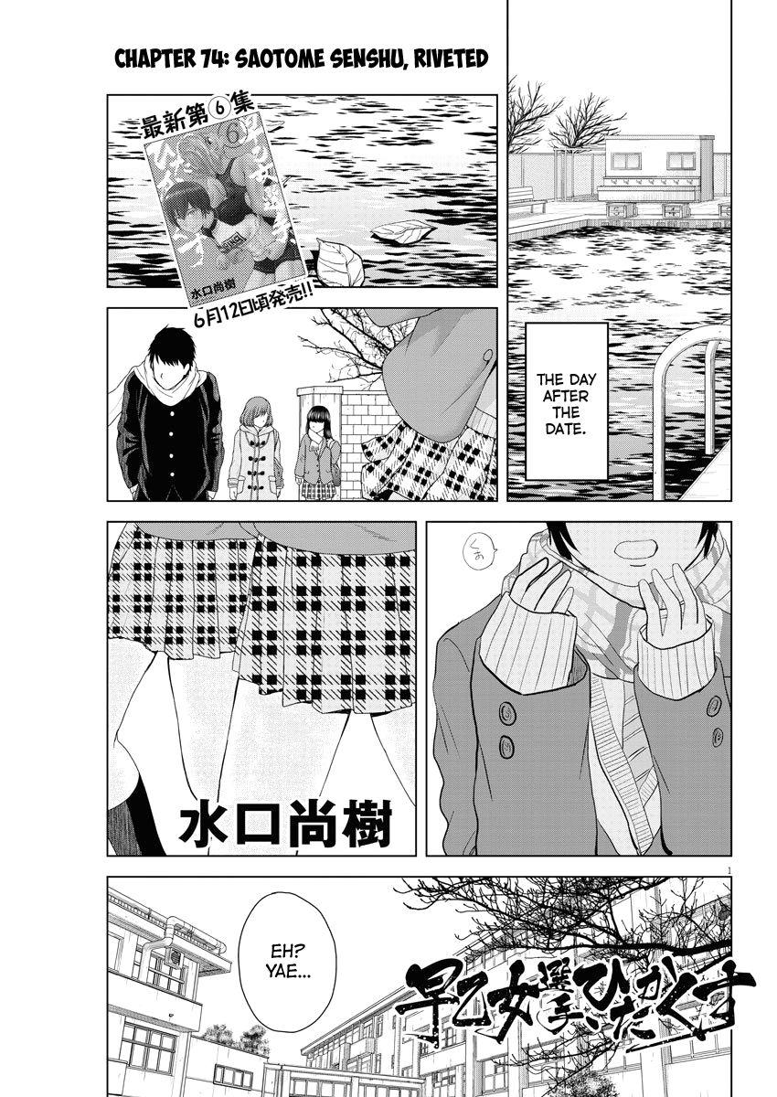 Saotome Girl, Hitakakusu 74 Page 1