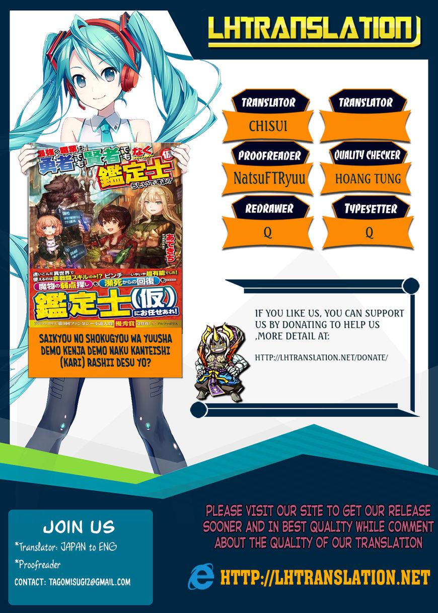 Saikyou no Shokugyou wa Yuusha demo Kenja demo naku Kanteishi (Kari) rashii desu yo? 11 Page 1